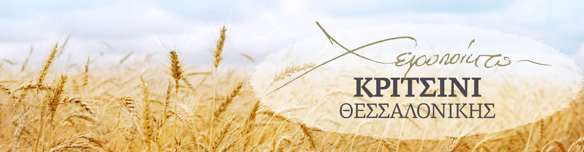 paradosiako kritsini thessalonikis
